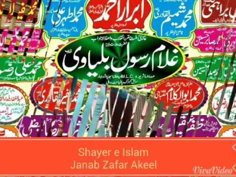 Naat by Zafar Akeel Hajaribad