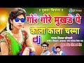 Gore Gore mukhde pe kala kala chashma- new marathi Oficial Dj mix song Lokgeet 2018