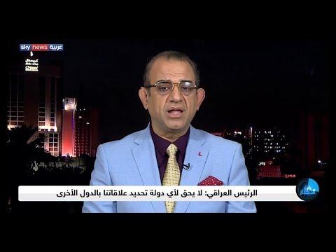 الرئيس العراقي يؤكد على ضرورة محاسبة قتلة المتظاهرين  - 18:59-2020 / 1 / 23