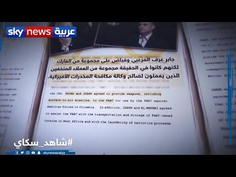 """وثائقي """"القبضة السرية"""".. حزب الله وتجارة المخدرات"""