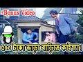 Kaissa Funny House Rent |With Bonus Video | Bangla Dubbing 2018