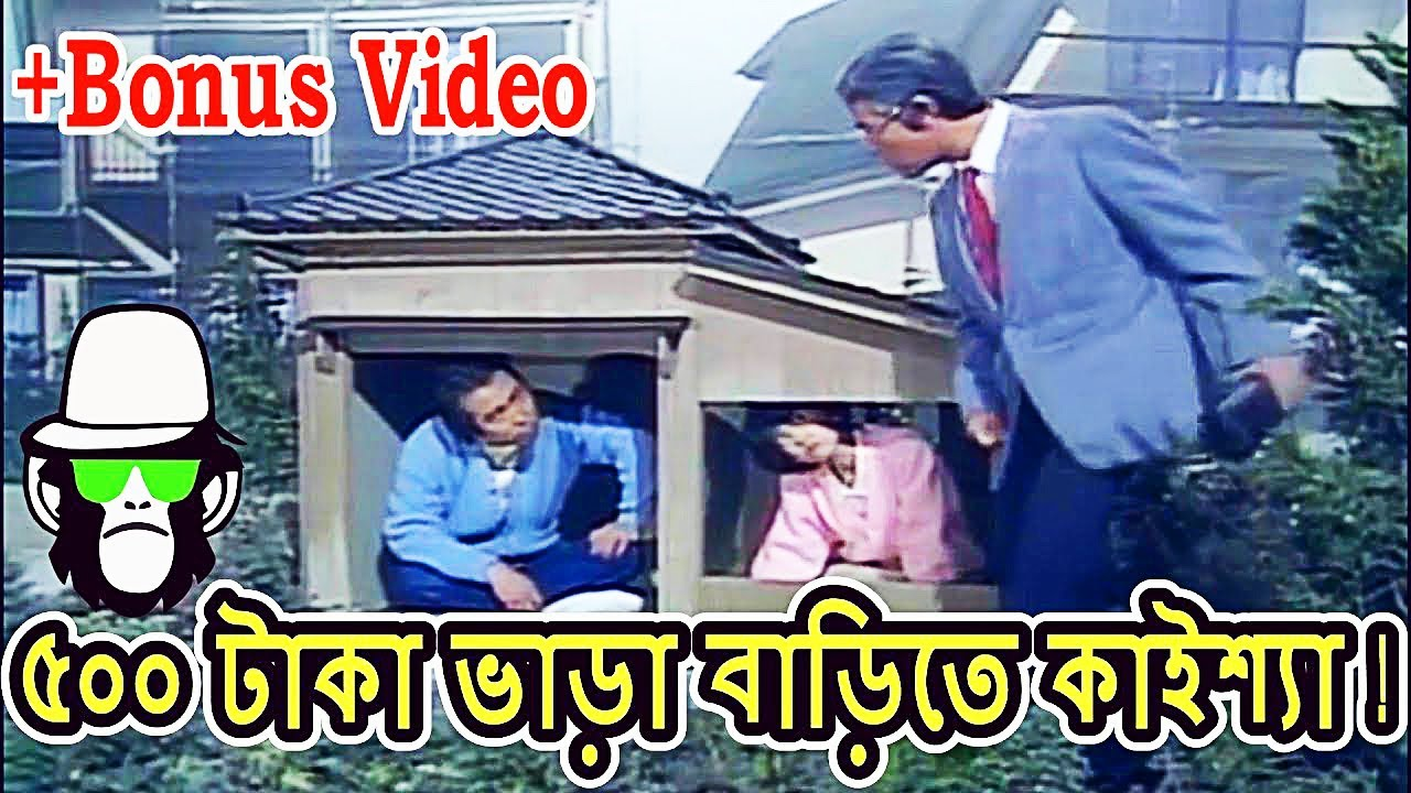 Kaissa Funny House Rent |With Bonus Video | Bangla Dubbing 2018