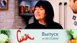 Смак - Гость Алла Духова. Выпуск от03.12.2016