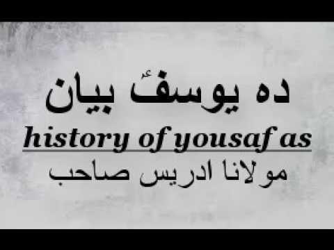 The history of hazrat yousaf  as by maulana idrees sahab part 1