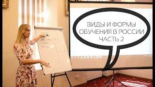Виды и формы обучения в России Рената Кирилина  Часть II