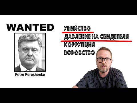 Я знаю, как наказать Порошенко и его лживые каналы