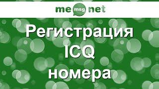 Регистрация ICQ номера (iicq.ru)(Как зарегистрировать ICQ номер?, 2009-12-02T04:19:58.000Z)