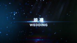 Thousandvideo 婚禮影片 - 編號18