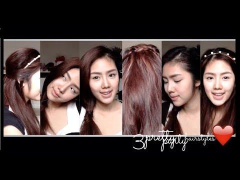 ทำผมน่ารักๆไปงาน3ทรง 3pretty party hairstyles | Archita Station