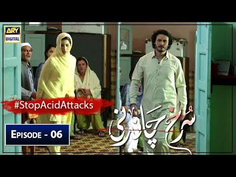 Surkh Chandni | Episode 6 | 25th June 2019 | ARY Digital Drama