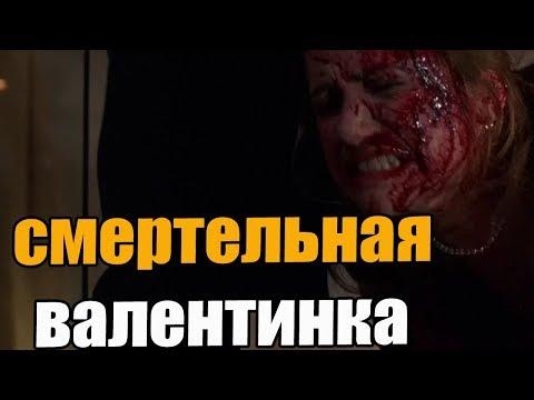 смертельная валентинка. страшные истории. мистика.  ужасы.  страшилки