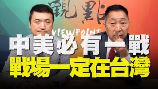 '20.09.22【觀點│全球派對】中美必有一戰戰場一定在台灣