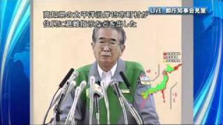石原都知事定例会見2011年3月11日放送 ※途中より thumbnail