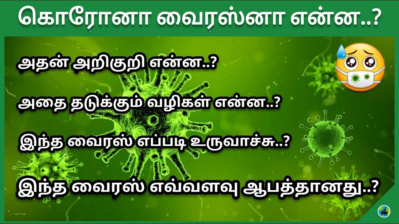 Corona Virus Explained   Tamil   Bioworld   Corona virus in tamil ...