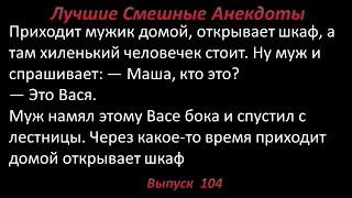 Лучшие смешные анекдоты Выпуск 104