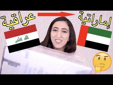 عراقية تتحول إلى إماراتية - وصلني صندوق من الإمارات تعالوا نشوف شنو بيه ؟؟!! HIND DEER