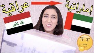 عراقية تتحول إلى إماراتية وصلني صندوق من الإمارات تعالوا نشوف شنو بيه hind deer