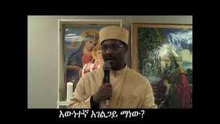 kesis Dereje Seyoum እውነተኛ አገልጋይ ማነው Ewnetenga Agelegay Manew