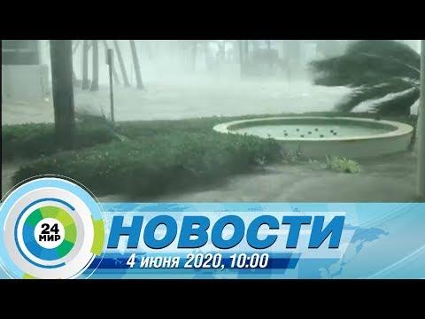 Новости 10:00 от 04.06.2020