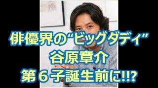 """間もなく第6子が誕生する俳優界の""""ビッグダディ""""こと谷原章介(42)..."""