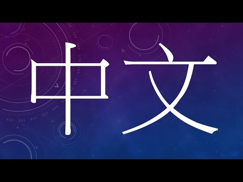 How To Type Chinese In Windows 7