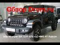 Jeep Wrangler 5dr. 2018 2.0T (272 л.с.) 4WD AT Rubicon - видеообзор