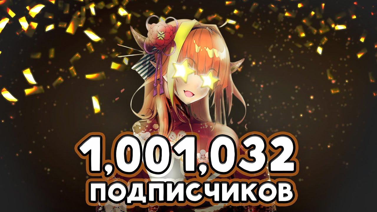 [RU SUB] У Коко наконец-то 1.000.000 | hololive ru