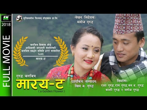MaarayaTa | माराय ट | New Gurung Full movie 2018 | with Nepali subtitle  | a film by Manoj Gurung