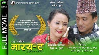 MaarayaTa   माराय ट   New Gurung Full movie 2018   with Nepali subtitle    a film by Manoj Gurung