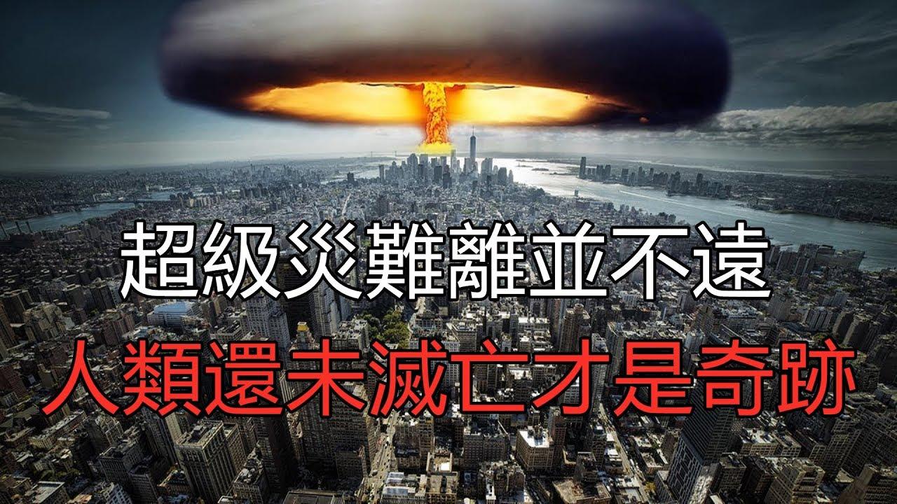 【詭世奇譚】五種超級災難,最有可能威脅到人類的,會是哪一種?