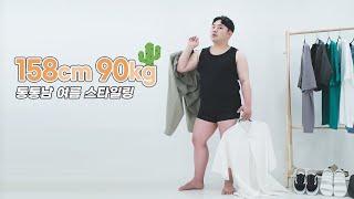 키작고 뚱뚱한 남자여름코디 & 룩북 / 여름 데…