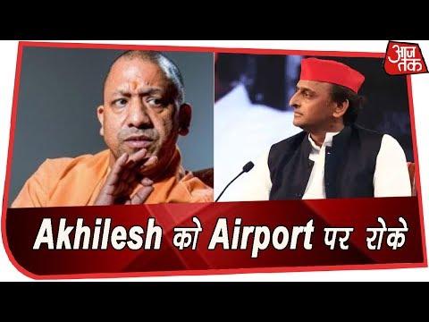 Akhilesh को Airport पर रोके जाने पर चढ़ा सियासी पारा, पक्ष-विपक्ष में जुबानी जंग