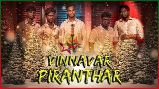 Latest Tamil Christmas Song 2018 4K   Vinnavar Piranthar Cover   Christopher   Nejo tv