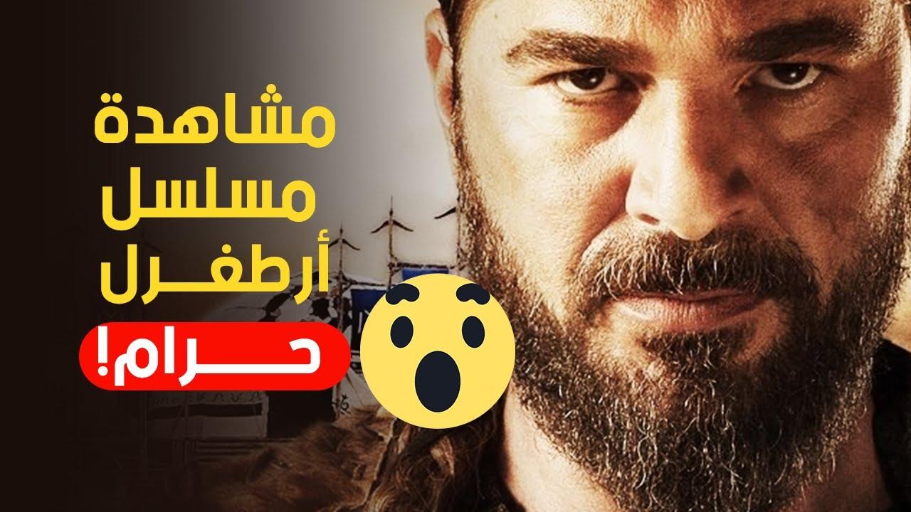 مشاهدة مسلسل أرطغرل حرام !! دار الإفتاء المصرية