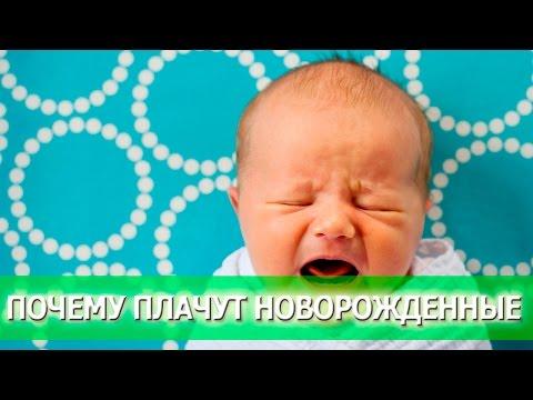 Почему плачут новорожденные? | Что делать и как успокоить???