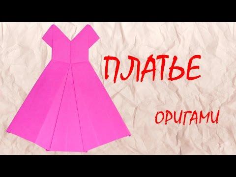 Оригами ПЛАТЬЕ из бумаги / Origami dress