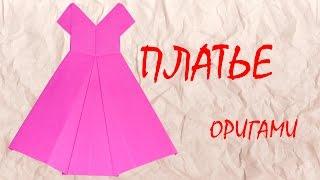 відео барбі як зробити плаття з паперу