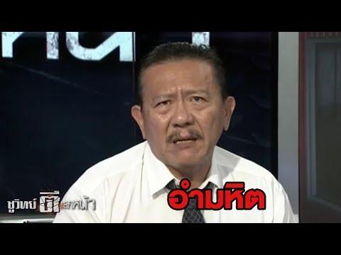 """ญาติรับศพ """"น้องรุ้ง"""" - วันที่ 15 Jun 2017"""