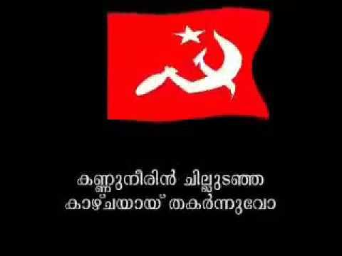 Malayalam  song viplava gaanangal chora veena mannil ninnum
