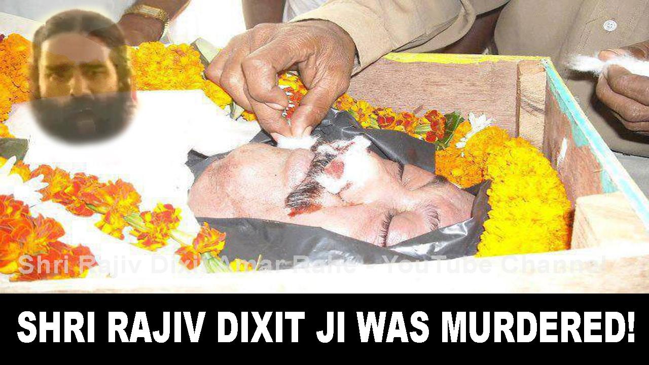 Shri Rajiv Dixit Was Murdered! • राजीव दिक्षित की हत्या हुई थी