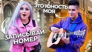 ГИТАРИСТ поёт ЛЮБУЮ ПЕСНЮ НА УЛИЦЕ | Реакция девушек | ПИКАП С ГИТАРОЙ