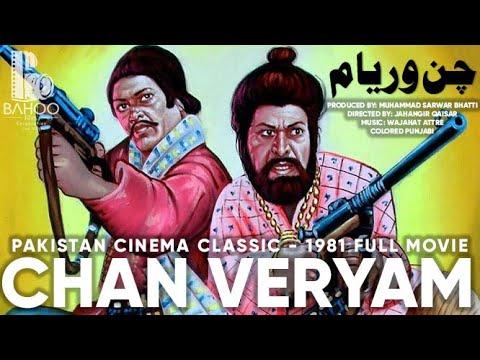 Download CHAN VERYAM (1981) - SULTAN RAHI, ANJUMAN, MUSTAFA QURESHI, IQBAL HASSAN - OFFICIAL FULL MOVIE