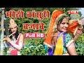 मीठी बांसुरी - Meethi Bansuri Bajave   Latest Krishna Bhajan   Full HD Video   Alfa Music & Films