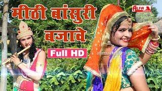 मीठी बांसुरी Meethi Bansuri Bajave | Latest Krishna Bhajan | Full HD | Alfa Music & Films