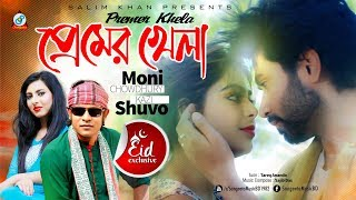 Premer Khela Kazi Shuvo And Moni Chowdhury Mp3 Song Download