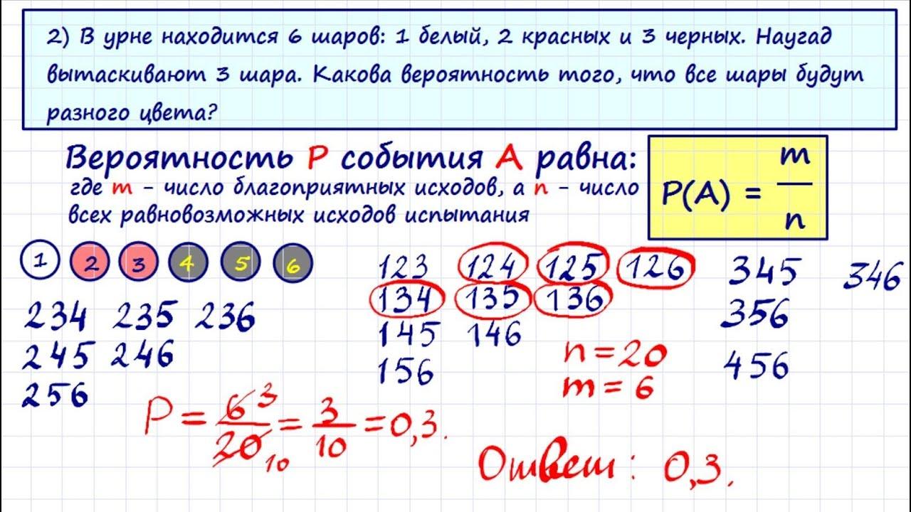 Как решить задачу теории вероятности бесплатно задачи егэ на тему пирамида с решением