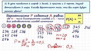 Задачи по теории вероятностей #2