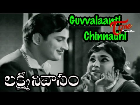 Lakshmi Nivasam Movie Songs | Guvvalaanti Chinnadhi Video Song | Krishna,Vanishree
