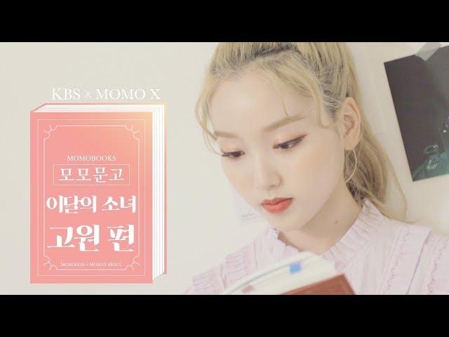 모모문고 MOMO BOOKS 7화 -  이달의소녀 고원편