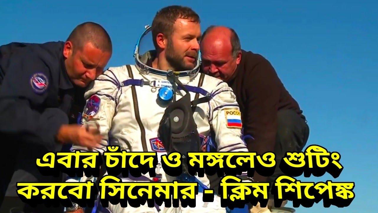এবার চাঁদ, মঙ্গলেও সিনেমার শুটিং! স্পেস স্টেশনে অভিনয়ের পর ঘোষণা রুশ পরিচালকের, shooting moon  mars